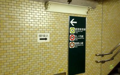 新宿三丁目駅の間違ったユーザビリティ