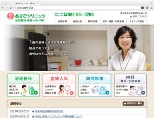 あさひクリニック | 産婦人科・泌尿器科・内科 - 香川県高松市