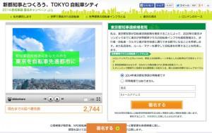 東京自転車シティ化