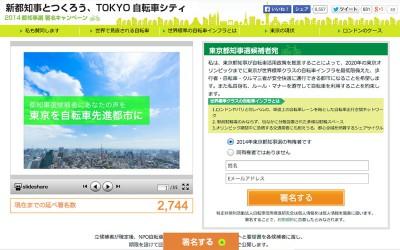 東京の車道に自転車レーンを(都知事選2014)