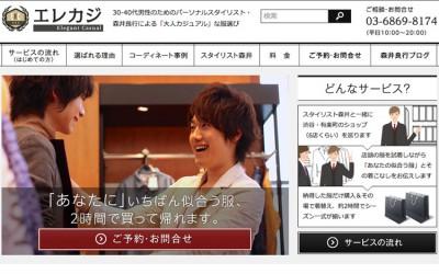渋谷で働く独立系スタイリストをプロデュース