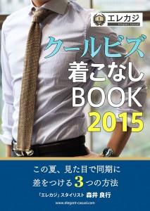 クールビズ着こなしBOOK2015