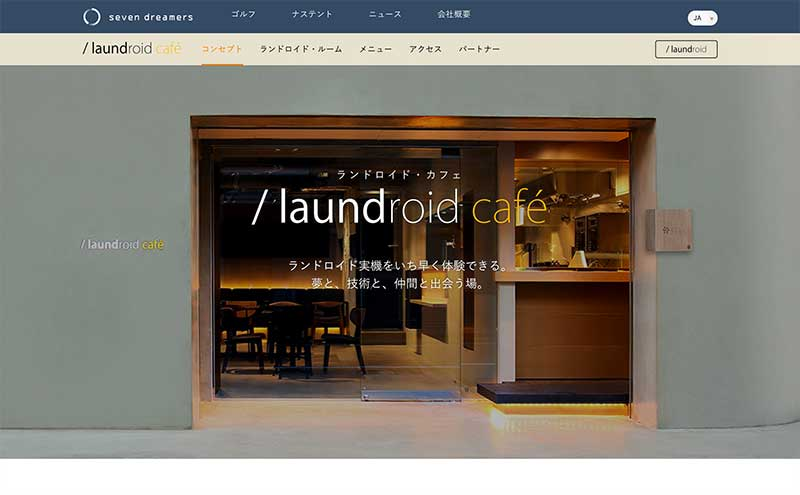 laundroid cafe