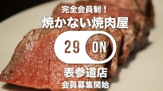 29ON表参道
