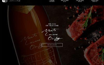 肉に合う日本酒『Meat Lovers Only』のサイト立ち上げ