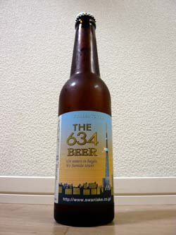 634ビール
