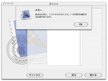 「有効なmboxファイルが見つかりませんでした」エラー画面