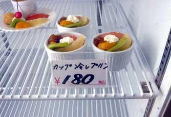 冷やしプリン180円