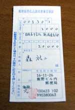 郵便振替の受領証
