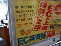 EC英会話の広告