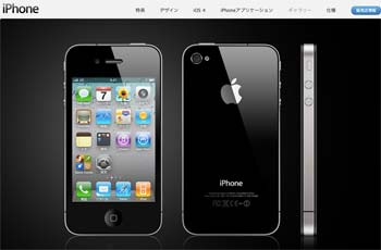 iPhoneホワイトの画像が消えた