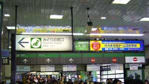 原宿駅の改札