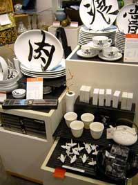 ミュージアムショップで売っていた漢字プリントの陶磁器