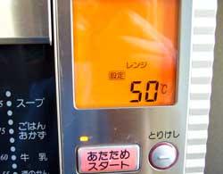電子レンジの温度設定