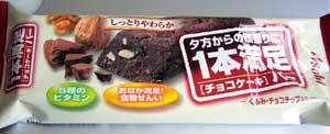 「1本満足」チョコケーキバー