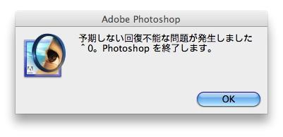 Photoshop7が起動しない