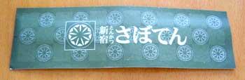 さぼてんの箸袋