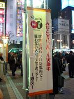 新橋駅前ののぼり