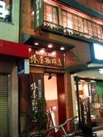 椿屋銀座店