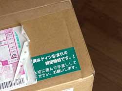 宅配用の箱
