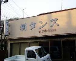 桐タンス屋さん